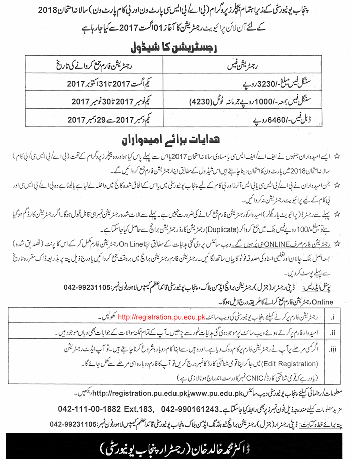 Punjab-University-Private-BA-BSc-Registration-Form-2018-Online-Form.jpg.pagespeed.ce.rMtjPqxiMg (1)